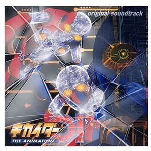 Kikaidar 1 (Original Soundtrack) [Import]