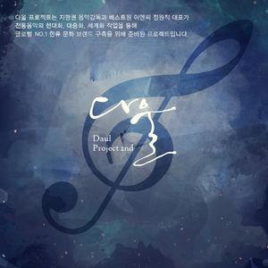 Daul Project-Daul Project 2nd (Original Soundtrack) [Import]