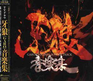 Garo (Original Soundtrack) [Import]