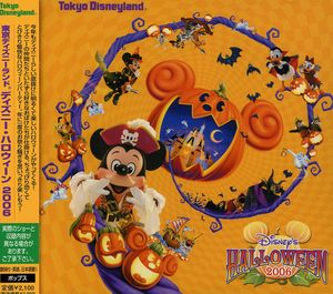 Tokyo Disney Land Halloween 2006 (Original Soundtrack) [Import]