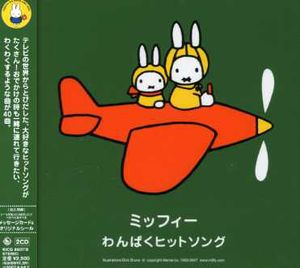 Miffy Wanpaku Hit Song (Original Soundtrack) [Import]