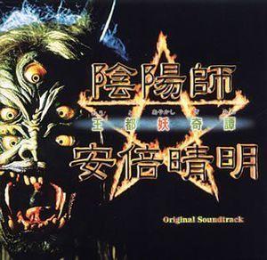 Onmyoji (Original Soundtrack) [Import]