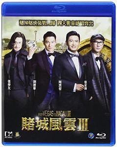 From Vegas to Macau III (2016) [Import]