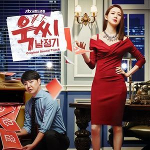 Ms Temper & Nam Jung-Gi: JTBC Drama (Original Soundtrack) [Import]