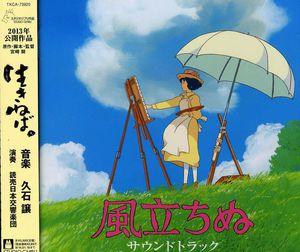Kaze Tachinu Soundtrack (Original Soundtrack) [Import]