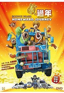 Boonie Bears: Homeward Journey (2013) [Import]