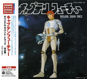 Captain Future (Original Soundtrack) [Import]