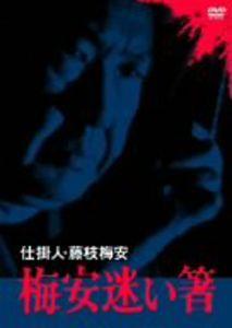 Shikakenin Fujieda Baian: Volume 3: TV Program [Import]