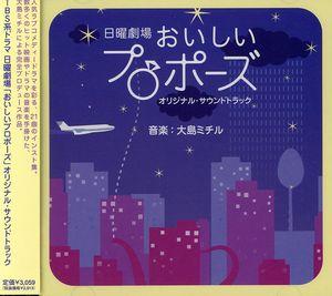 Oishii Propose (Original Soundtrack) [Import]