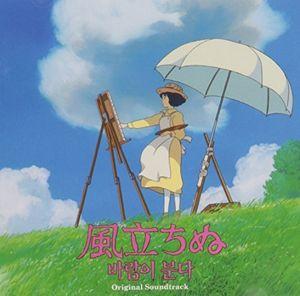 Wind Rises (Hisaishi Joe) [Import]