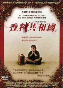Touch of Spice (2003) [Import]