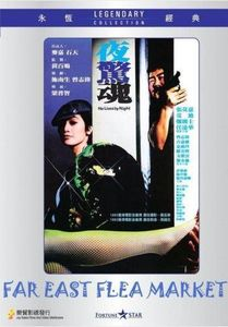He Lives By Night [Import]