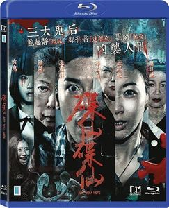 Are You Here (2015) [Import]