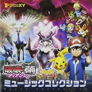Pokemon The Movie Xy-Hakai No Mayu To Diancie & Pi [Import]