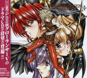 Growlanser V-Drama CD (Original Soundtrack) [Import]