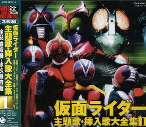 Super Hero Chronicle: Masked Rider V.1 (Original Soundtrack) [Import]