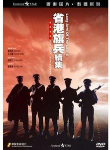 Long Arm of the Law II [Import]