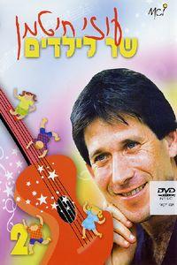 Uzi Hitman Sings to Kids: Volume 2