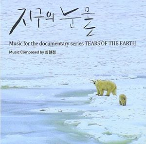 Tears of the Earth (Original Soundtrack) [Import]