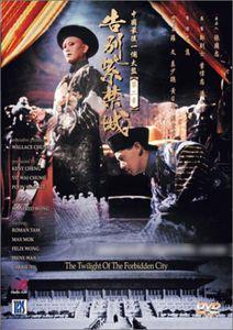 Twilight of the Forbidden City