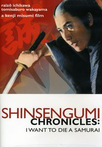 Shinsengumi Chronicles: I Want to Die a Samurai