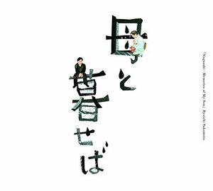 Haha to Kuraseba (Original Soundtrack) [Import]