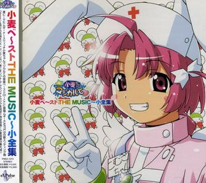 Nurse Witch Komugi Chan Magicalte the Music (Original Soundtrack) [Import]