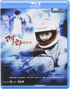 All About Ah-Long [Import]