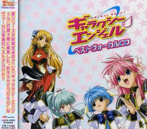 Galaxy Angel Best Vocal Collection (Original Soundtrack) [Import]