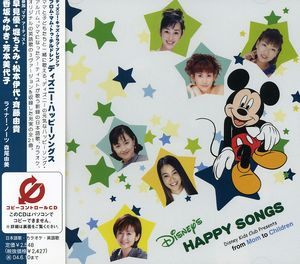 Disney's for Child from Mama: Happy Songs (Original Soundtrack) [Import]