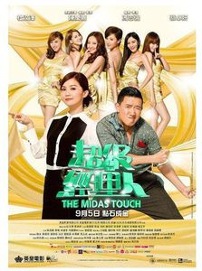 Midas Touch (2013) [Import]