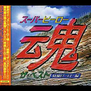 Super Hero (Original Soundtrack) [Import]