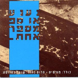 Hagashash: Volume 1: Chupchik