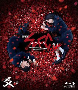 Gekijou Ban Spec-Close-Kou No Hen Standard Edition [Import]