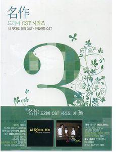 Masterpiece Drama 3 /  Various [Import]