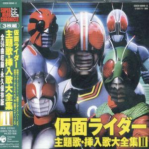 Masked Rider Songs Complete V.2 (Original Soundtrack) [Import]