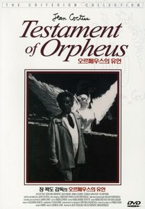 Testament of Orpheus [Import]