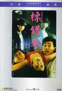 To Err Is Humane [Import]