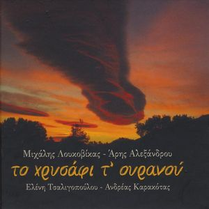 To Hrysafi T' Ouranou (The Gold in the Sky)