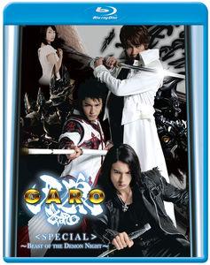 Garo Special: Beast Of The Demon Night
