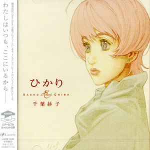 Hikari Heatguy J Opening Theme (Original Soundtrack) [Import]