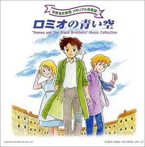 Romionoaoisora Sekai Meisakuge (Original Soundtrack) [Import]