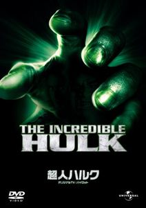 Incredible Hulk: Collection [Import]