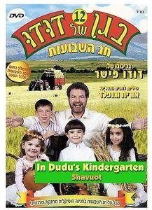 In Dudus Kindergarten 12: Shavuot