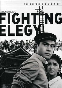Fighting Elegy (Criterion Collection)