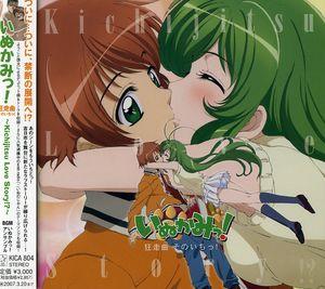 Inukami! Kyosokyoku-Love Come (Original Soundtrack) [Import]