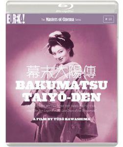 Bakumatsu Taiyo-Den (A Sun-Tribe Myth From the Bakumatsu Era) [Import]