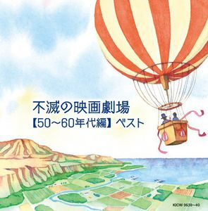 Fumetsu No Eiga Gekijou (Original Soundtrack) [Import]