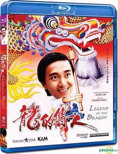 Legend of the Dragon [Import]