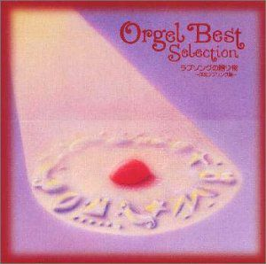 Orgel Best Selection /  Various [Import]